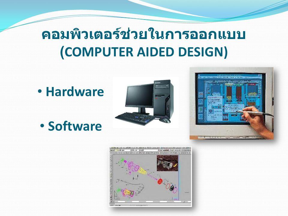 คอมพิวเตอร์ช่วยในการออกแบบ (COMPUTER AIDED DESIGN)