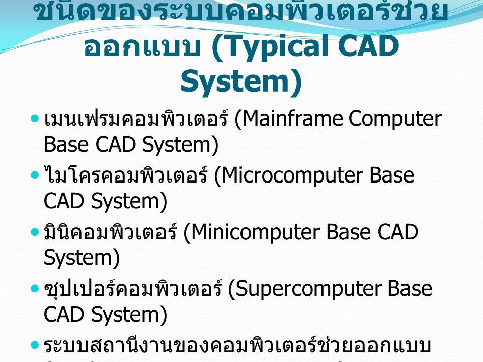 ชนิดของระบบคอมพิวเตอร์ช่วยออกแบบ (Typical CAD System)