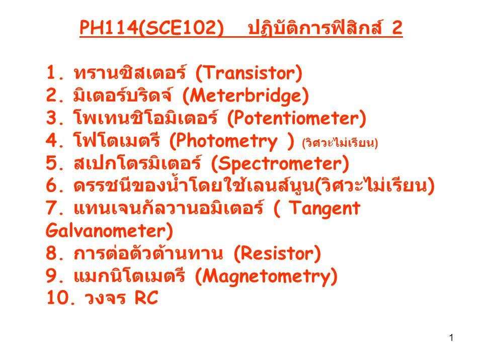 PH114(SCE102) ปฏิบัติการฟิสิกส์ 2