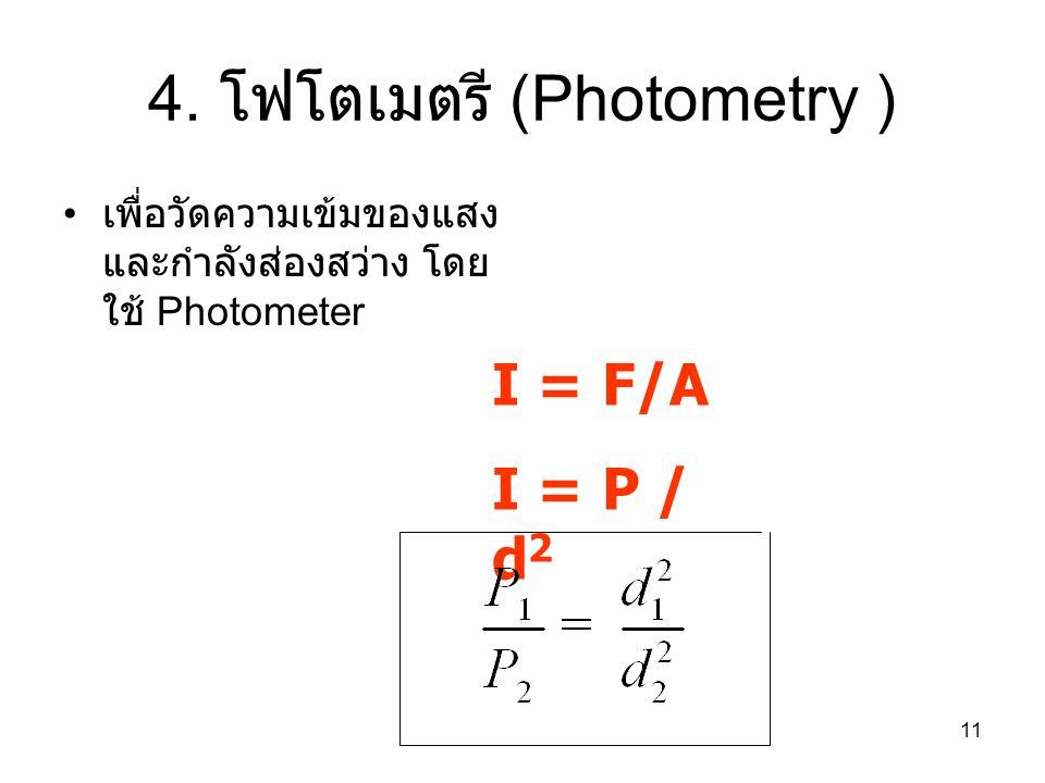 4. โฟโตเมตรี (Photometry )