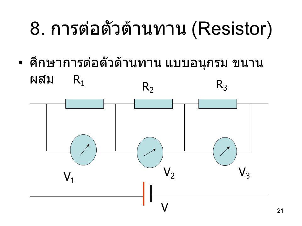8. การต่อตัวต้านทาน (Resistor)