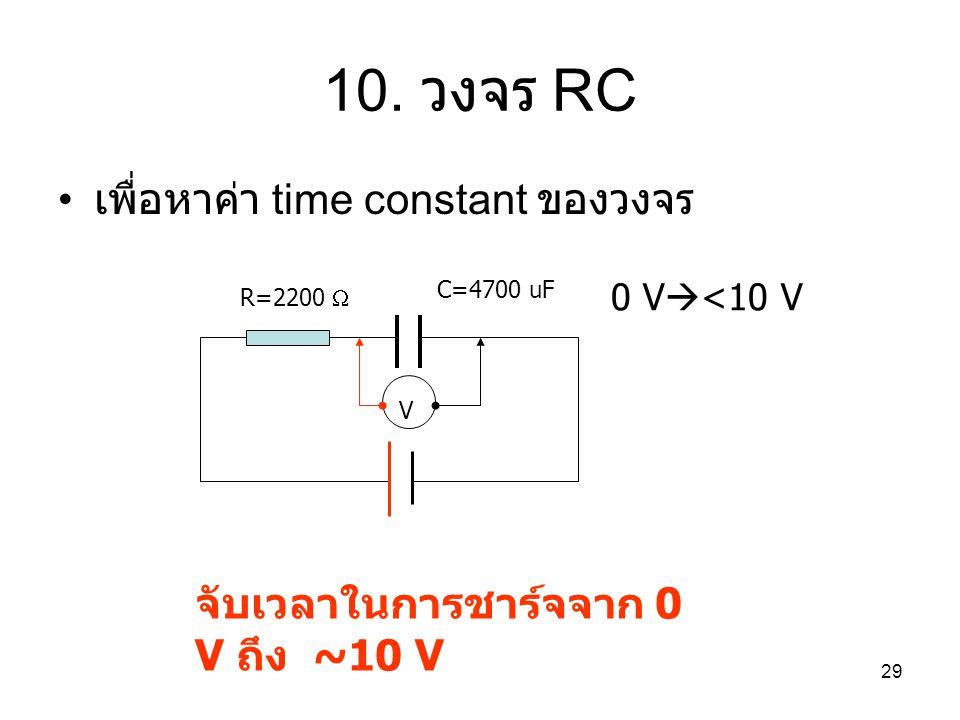 10. วงจร RC เพื่อหาค่า time constant ของวงจร