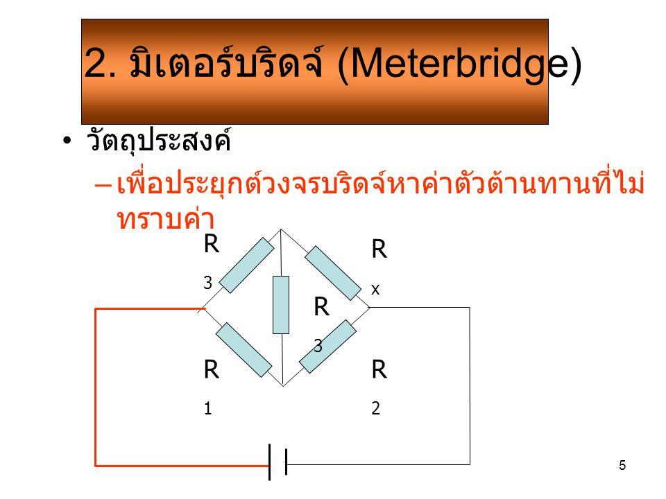 2. มิเตอร์บริดจ์ (Meterbridge)