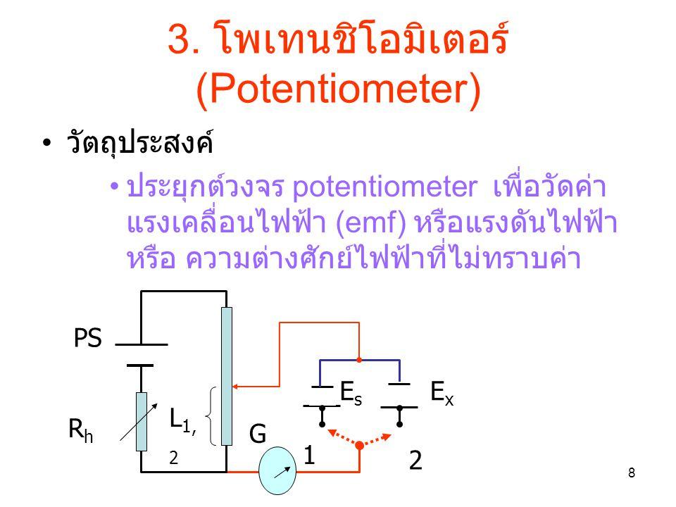 3. โพเทนชิโอมิเตอร์ (Potentiometer)