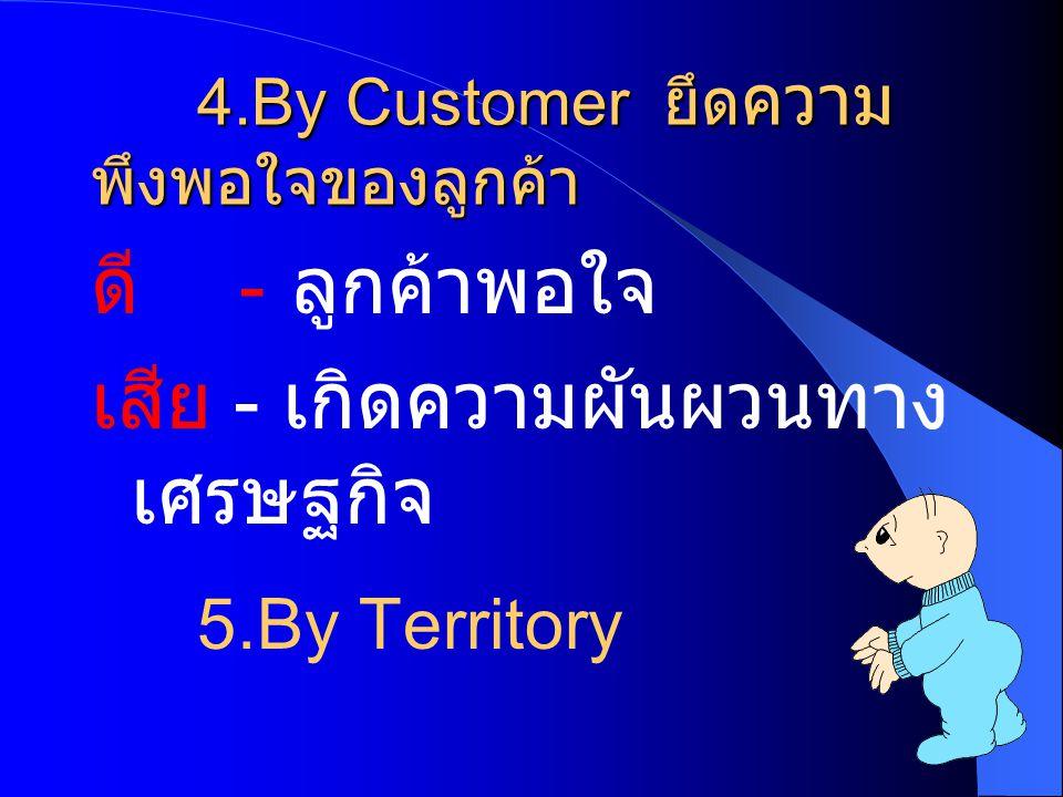 4.By Customer ยึดความพึงพอใจของลูกค้า