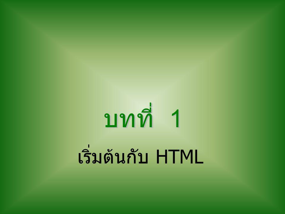 บทที่ 1 เริ่มต้นกับ HTML