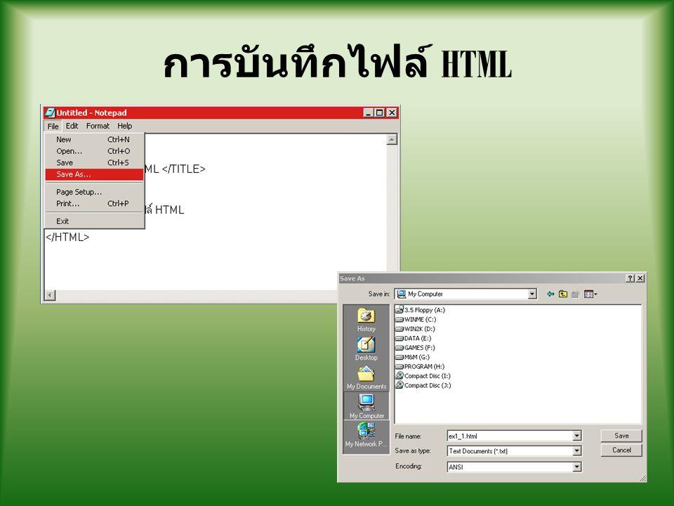 การบันทึกไฟล์ HTML