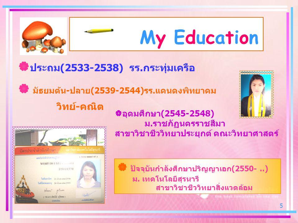 My Education ประถม(2533-2538) รร.กระทุ่มเครือ