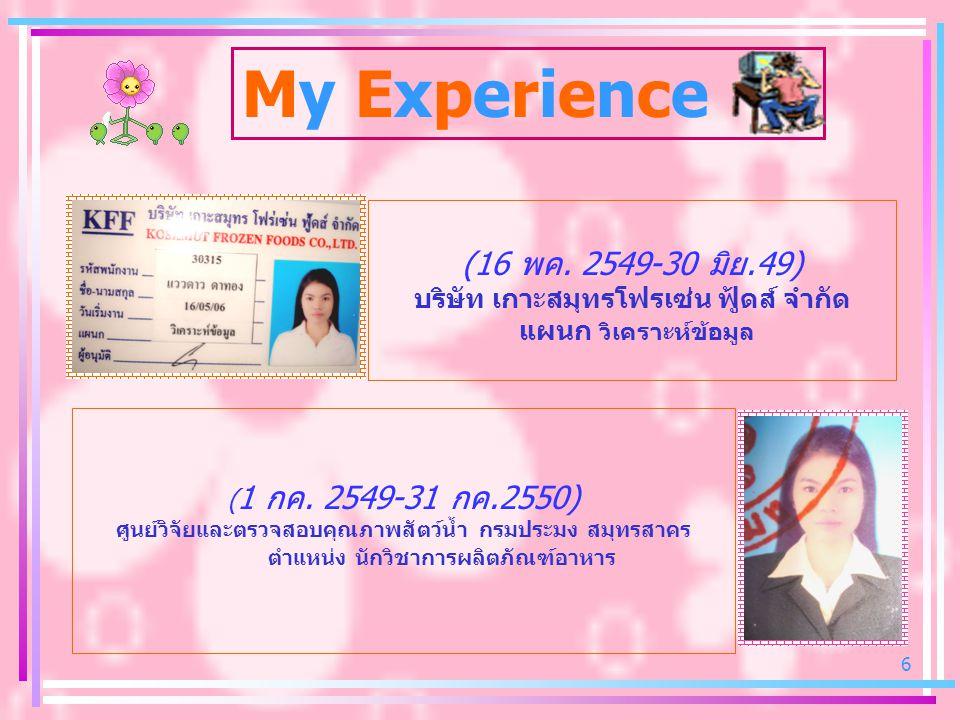 My Experience (16 พค. 2549-30 มิย.49)