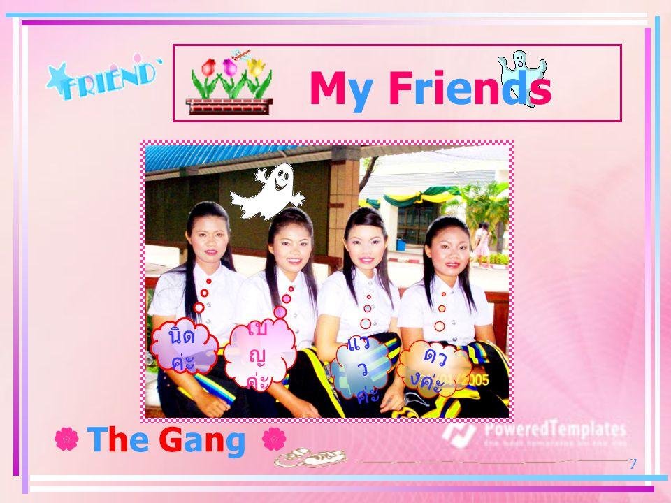 My Friends นิดค่ะ เบญค่ะ แววค่ะ ดวงค่ะ  The Gang 