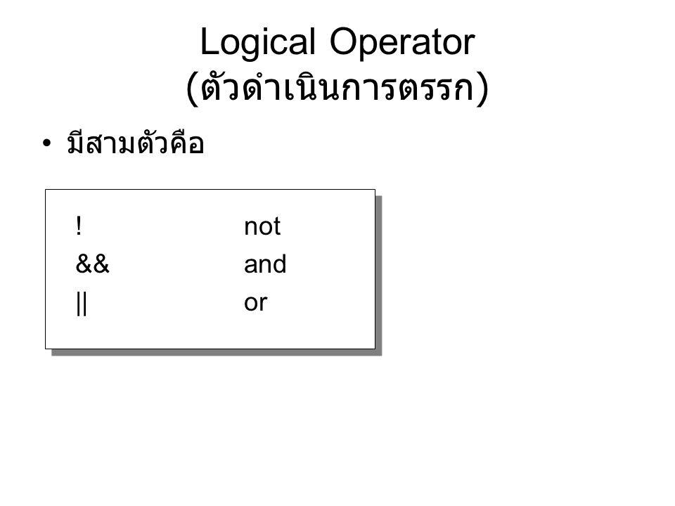 Logical Operator (ตัวดำเนินการตรรก)
