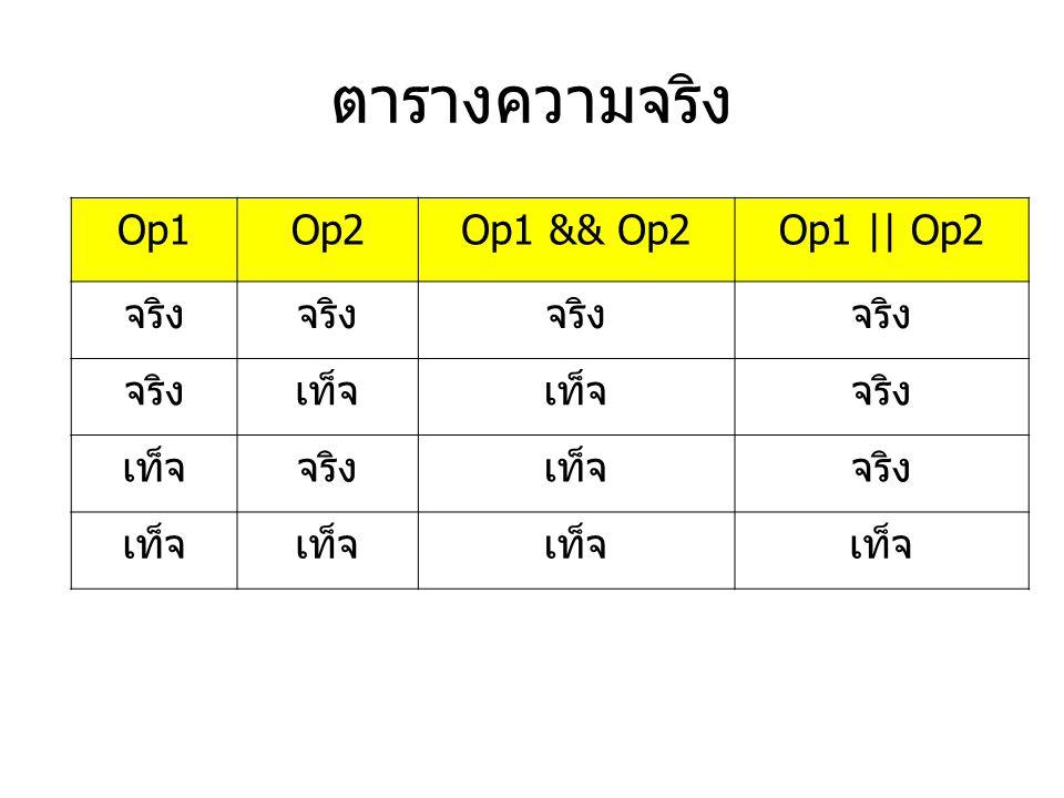 ตารางความจริง Op1 Op2 Op1 && Op2 Op1 || Op2 จริง เท็จ