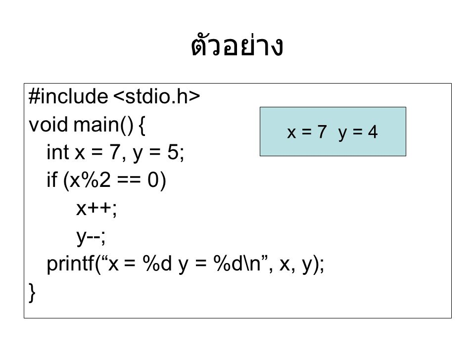 ตัวอย่าง #include <stdio.h> void main() { int x = 7, y = 5;
