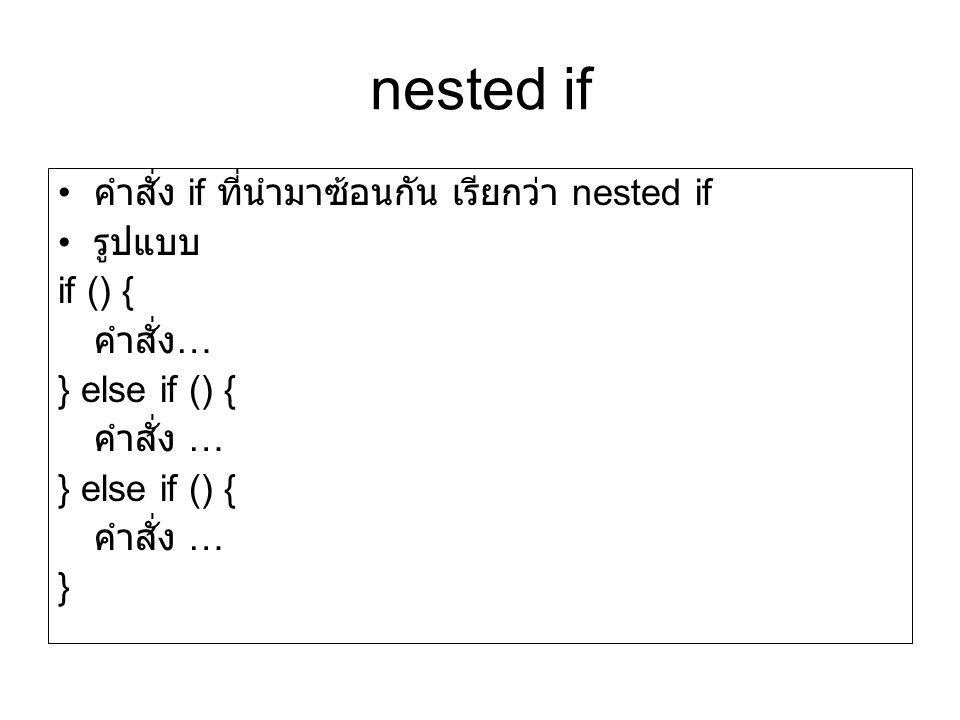 nested if คำสั่ง if ที่นำมาซ้อนกัน เรียกว่า nested if รูปแบบ if () {