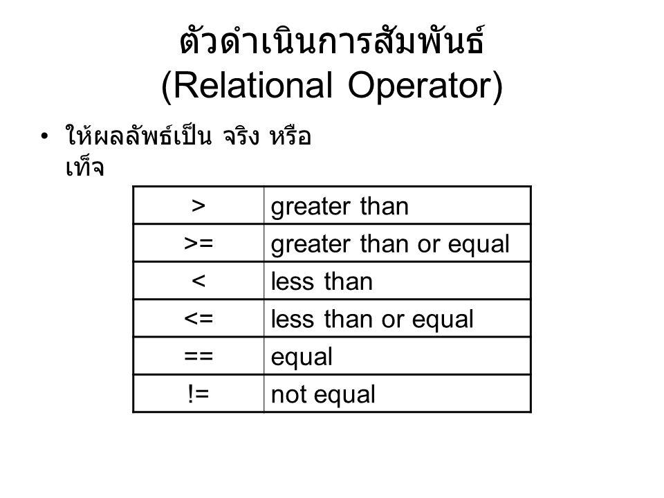 ตัวดำเนินการสัมพันธ์ (Relational Operator)