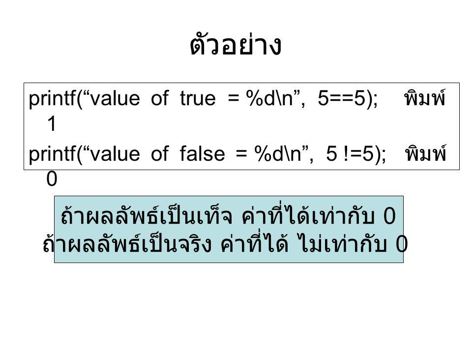 ตัวอย่าง ถ้าผลลัพธ์เป็นเท็จ ค่าที่ได้เท่ากับ 0