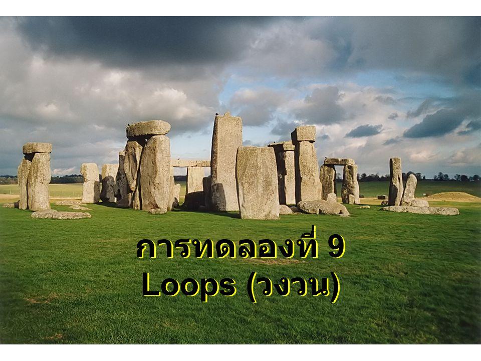 การทดลองที่ 9 Loops (วงวน) การทดลองที่ 9 Loops (วงวน)