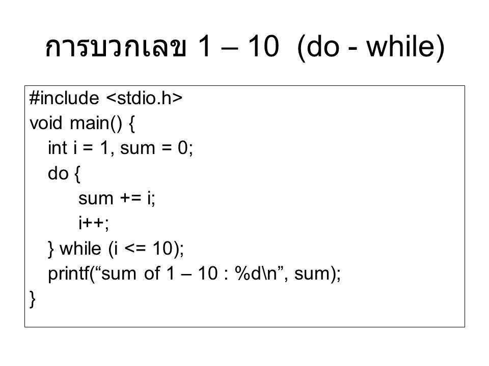 การบวกเลข 1 – 10 (do - while)