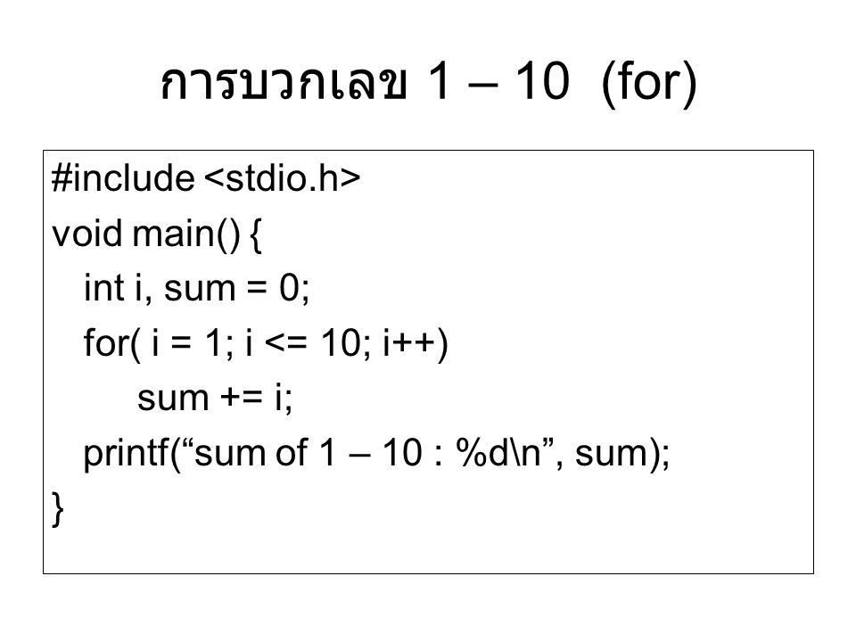 การบวกเลข 1 – 10 (for) #include <stdio.h> void main() {