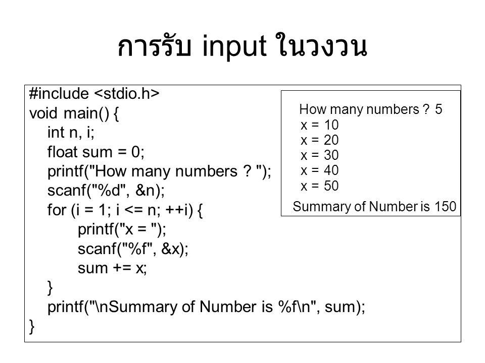 การรับ input ในวงวน #include <stdio.h> void main() { int n, i;