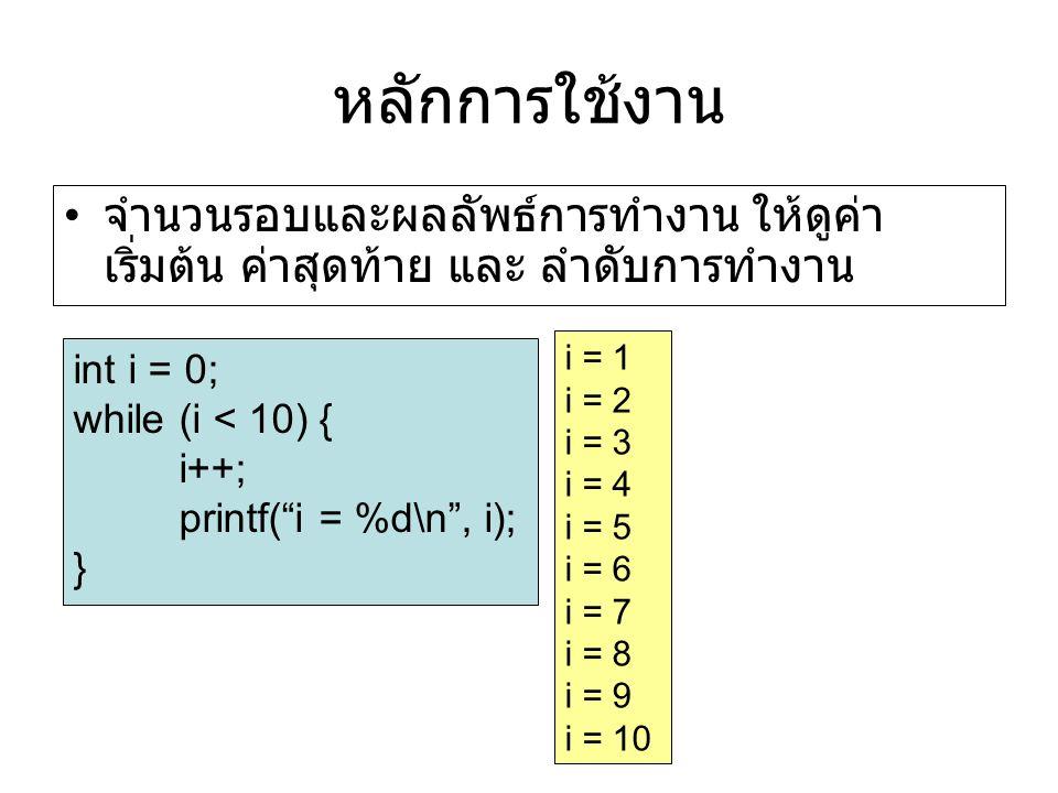 หลักการใช้งาน จำนวนรอบและผลลัพธ์การทำงาน ให้ดูค่าเริ่มต้น ค่าสุดท้าย และ ลำดับการทำงาน. i = 1. i = 2.