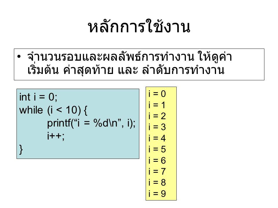 หลักการใช้งาน จำนวนรอบและผลลัพธ์การทำงาน ให้ดูค่าเริ่มต้น ค่าสุดท้าย และ ลำดับการทำงาน. i = 0. i = 1.