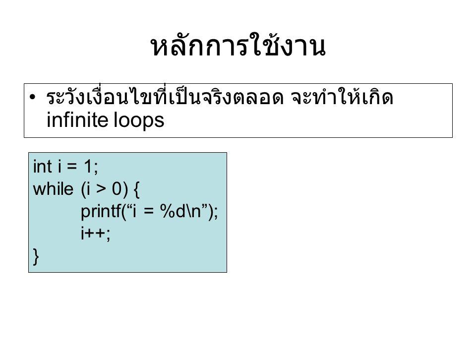 หลักการใช้งาน ระวังเงื่อนไขที่เป็นจริงตลอด จะทำให้เกิด infinite loops