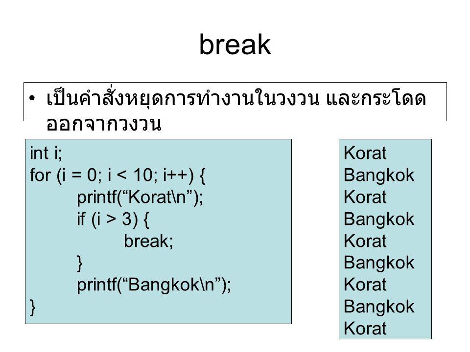 break เป็นคำสั่งหยุดการทำงานในวงวน และกระโดดออกจากวงวน int i;