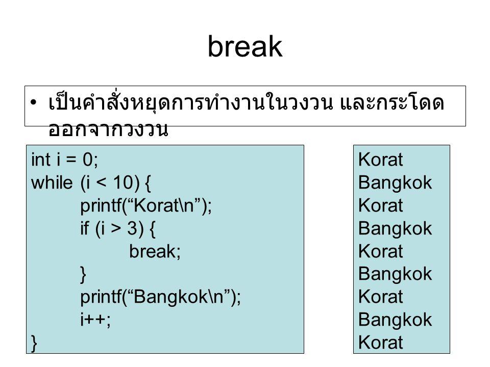 break เป็นคำสั่งหยุดการทำงานในวงวน และกระโดดออกจากวงวน int i = 0;