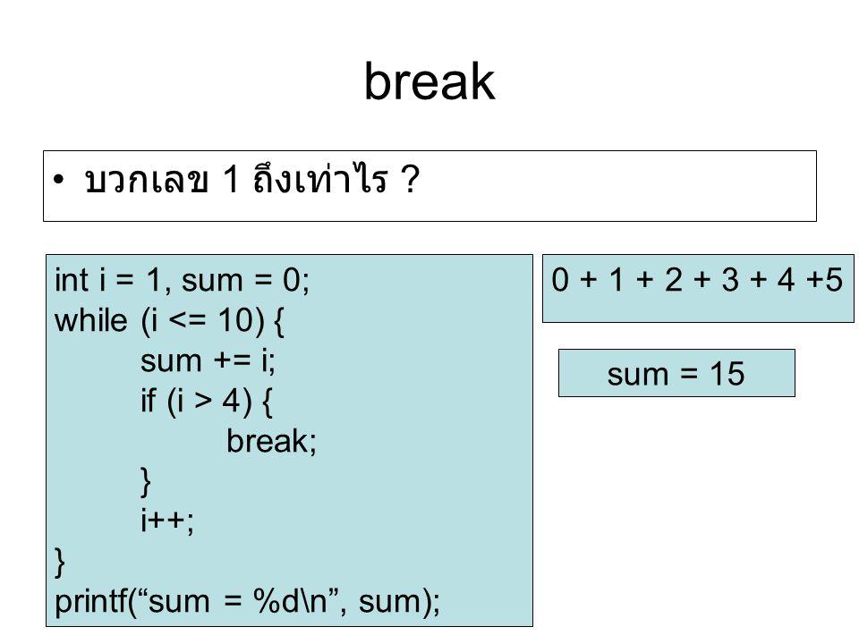 break บวกเลข 1 ถึงเท่าไร int i = 1, sum = 0; while (i <= 10) {