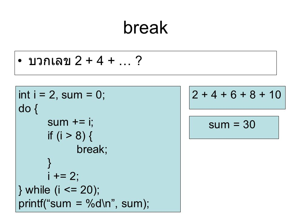 break บวกเลข 2 + 4 + … int i = 2, sum = 0; do { sum += i;