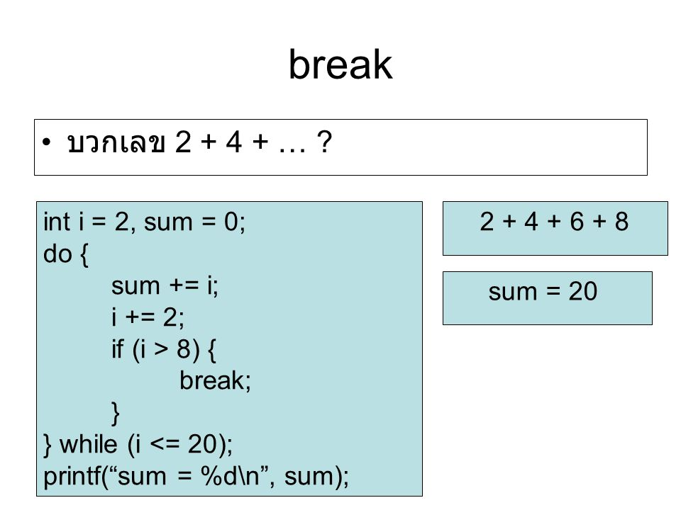 break บวกเลข 2 + 4 + … int i = 2, sum = 0; do { sum += i; i += 2;