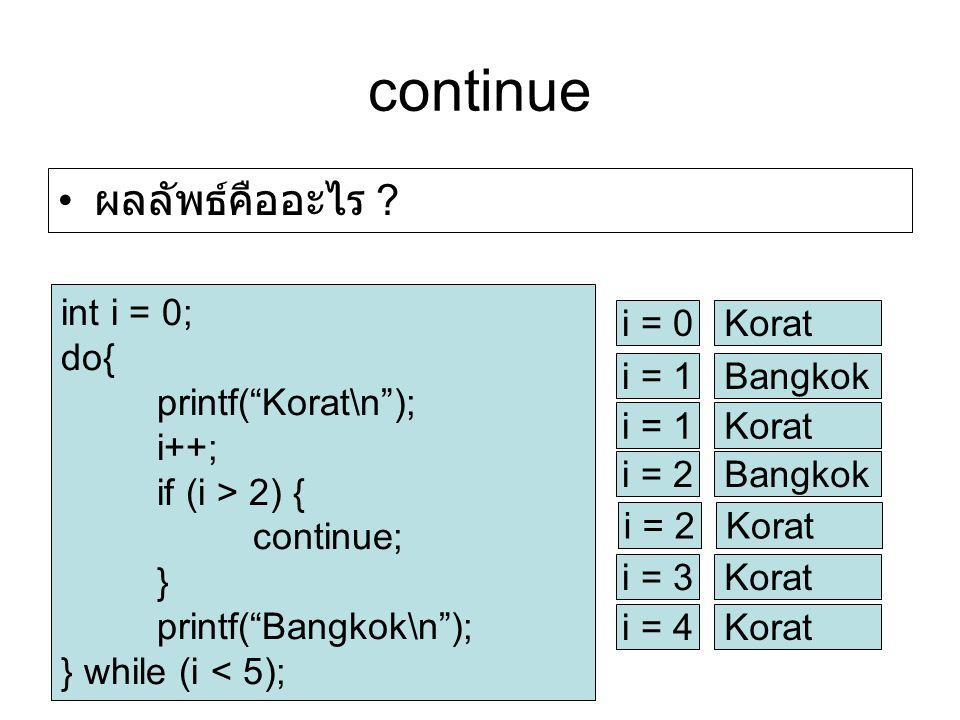 continue ผลลัพธ์คืออะไร int i = 0; do{ printf( Korat\n ); i++;