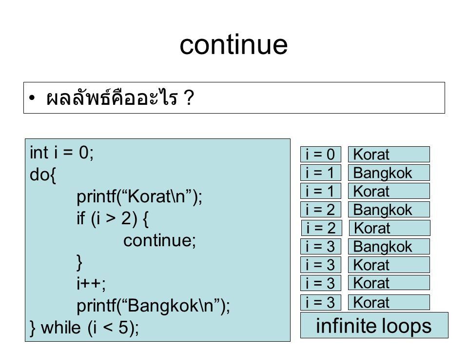 continue ผลลัพธ์คืออะไร infinite loops int i = 0; do{