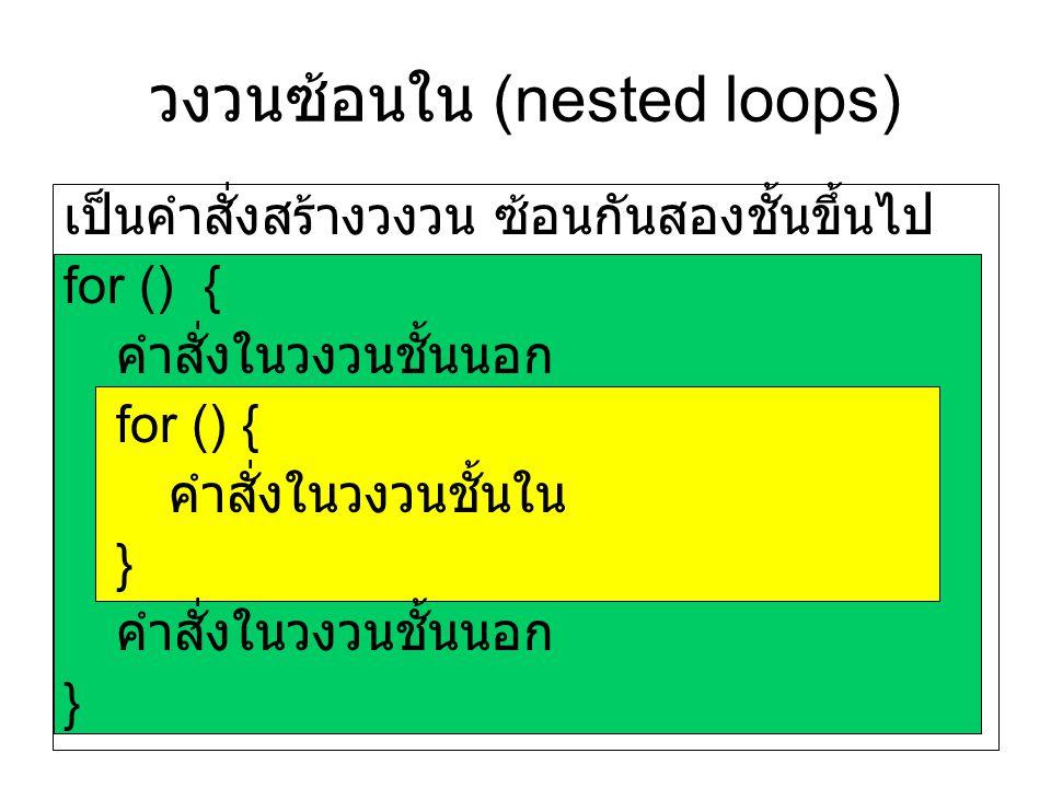 วงวนซ้อนใน (nested loops)