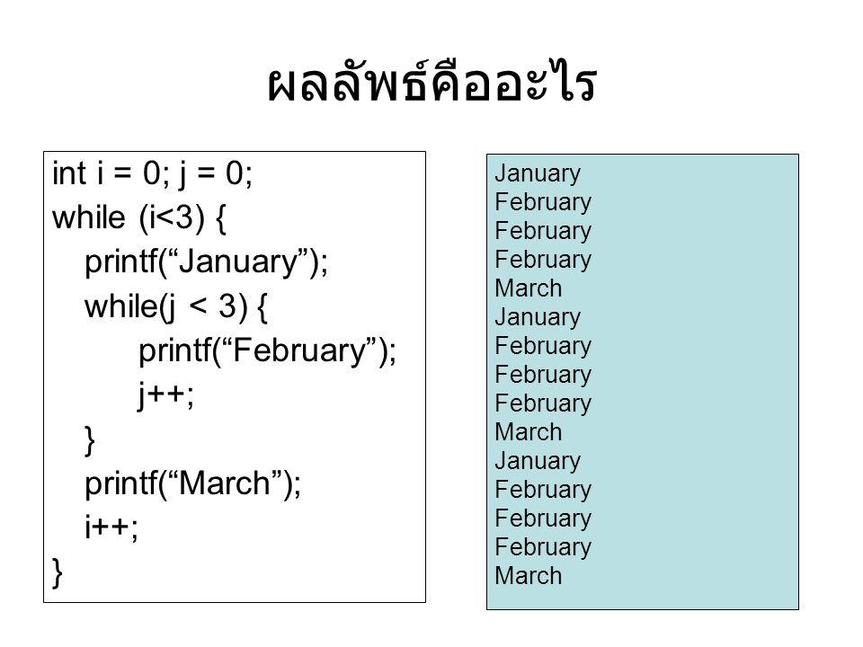 ผลลัพธ์คืออะไร int i = 0; j = 0; while (i<3) { printf( January );