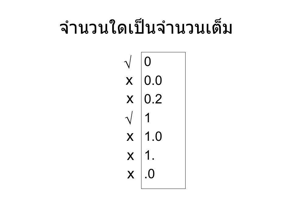 จำนวนใดเป็นจำนวนเต็ม