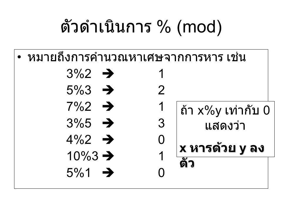 ถ้า x%y เท่ากับ 0 แสดงว่า