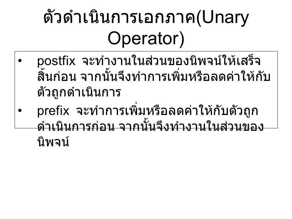 ตัวดำเนินการเอกภาค(Unary Operator)