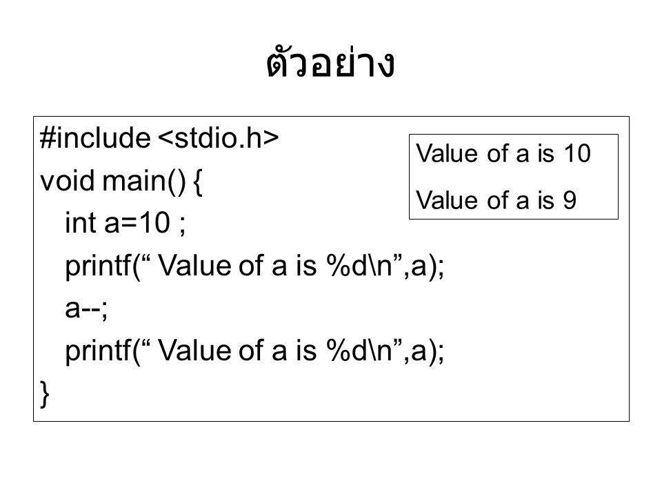 ตัวอย่าง #include <stdio.h> void main() { int a=10 ;
