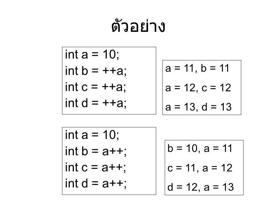 ตัวอย่าง int a = 10; int b = ++a; int c = ++a; int d = ++a;
