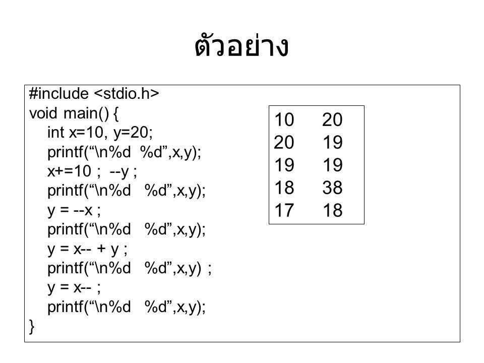 ตัวอย่าง 10 20 20 19 19 19 18 38 17 18 #include <stdio.h>