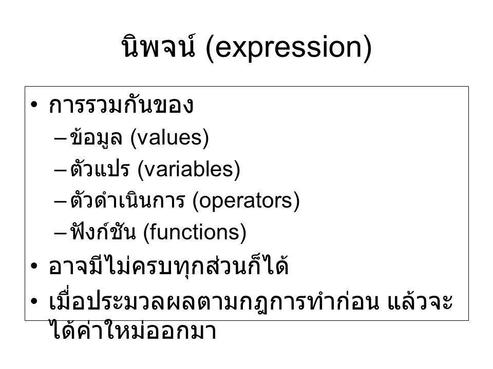 นิพจน์ (expression) การรวมกันของ อาจมีไม่ครบทุกส่วนก็ได้