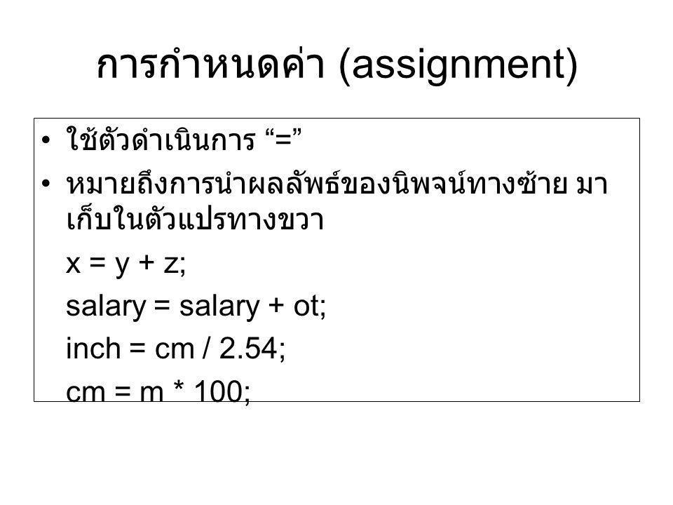 การกำหนดค่า (assignment)