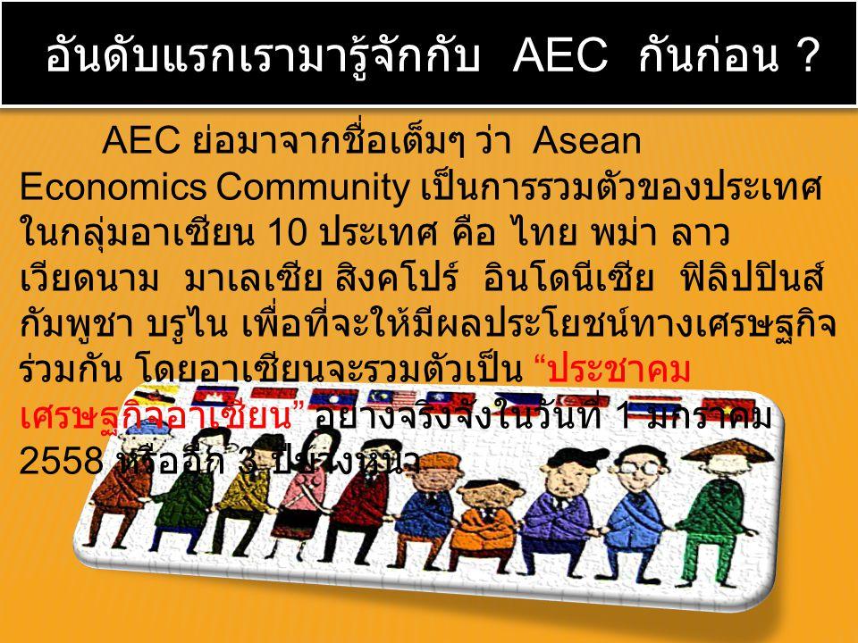 อันดับแรกเรามารู้จักกับ AEC กันก่อน