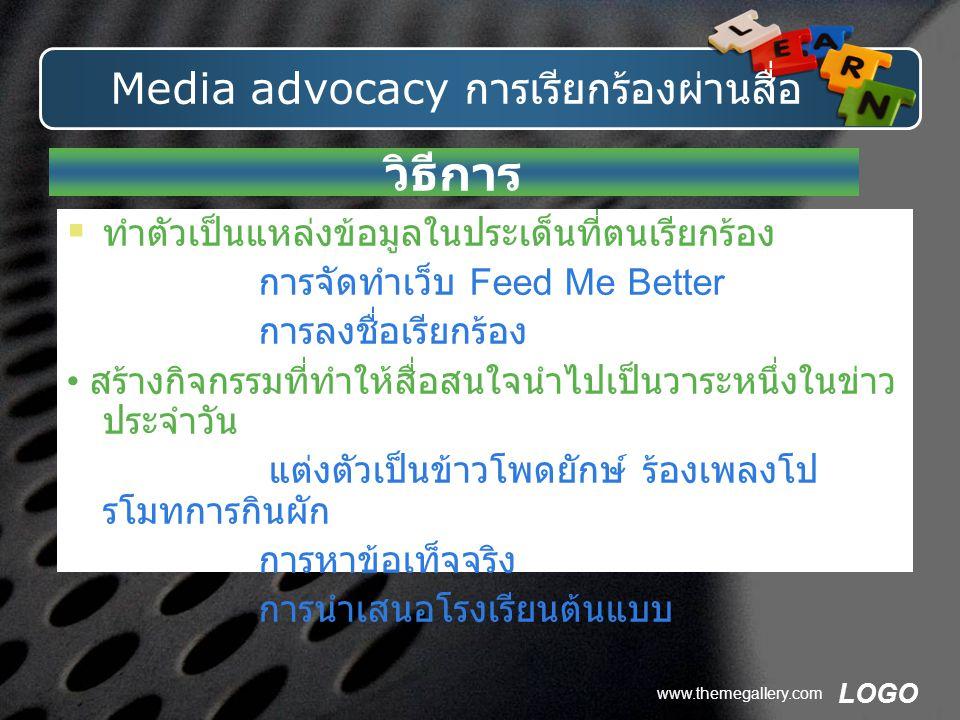 Media advocacy การเรียกร้องผ่านสื่อ