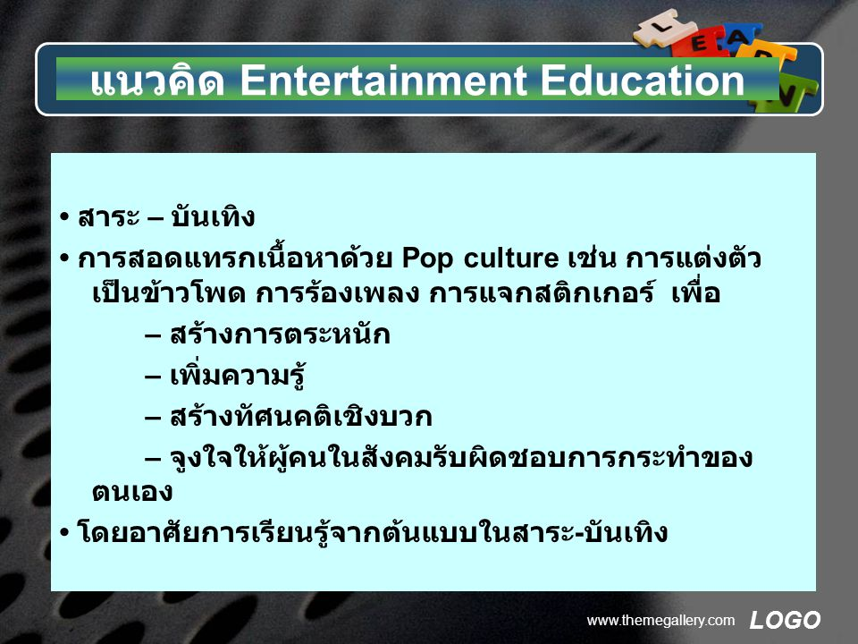 แนวคิด Entertainment Education