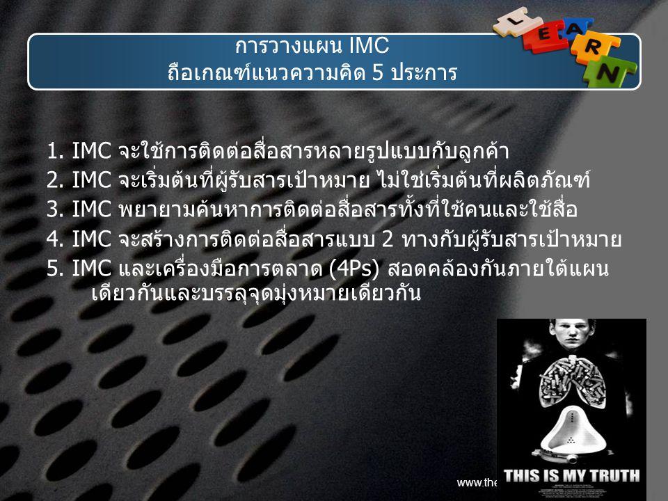 การวางแผน IMC ถือเกณฑ์แนวความคิด 5 ประการ