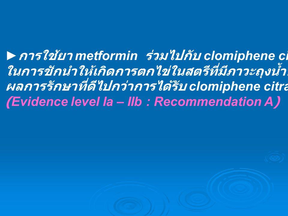 ►การใช้ยา metformin ร่วมไปกับ clomiphene citrate
