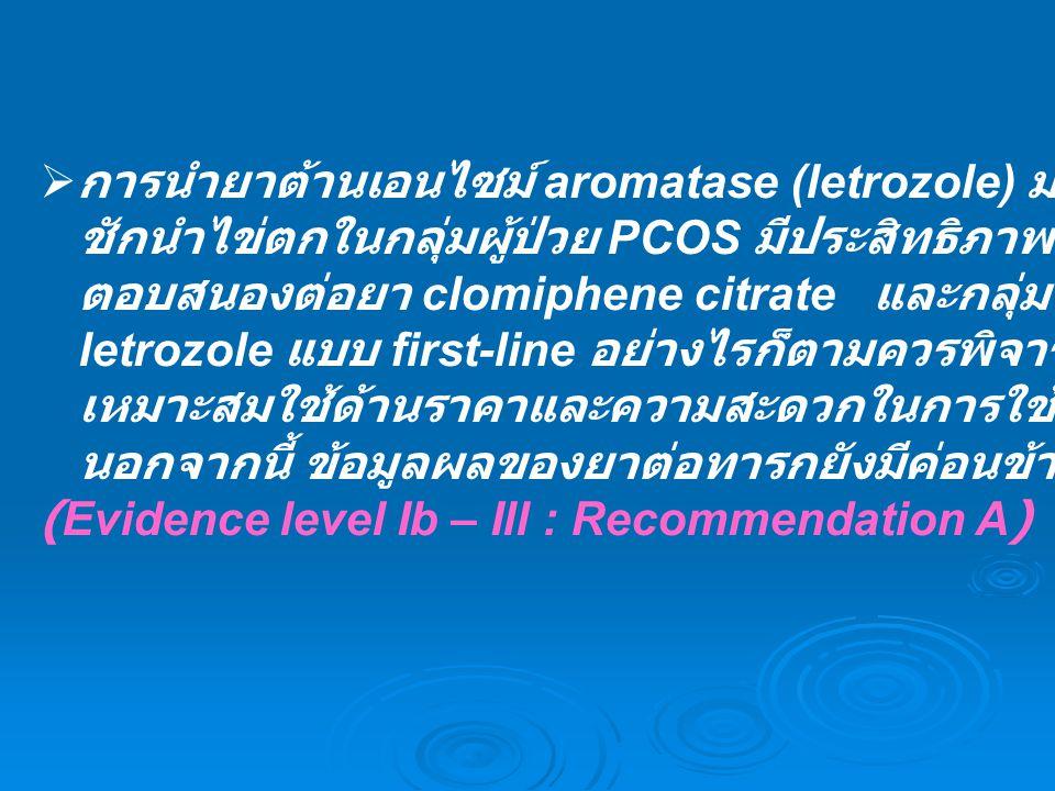 การนำยาต้านเอนไซม์ aromatase (letrozole) มาใช้ในการ